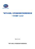 学術調査報告書(画像)