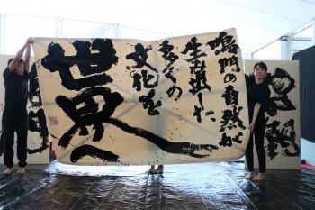 オープニングは四国大学書道文化学科の皆さんで構成される「かぜまーる」の書道パフォーマンス。鳴門の渦潮のように、堂々と力強い作品が完成しました