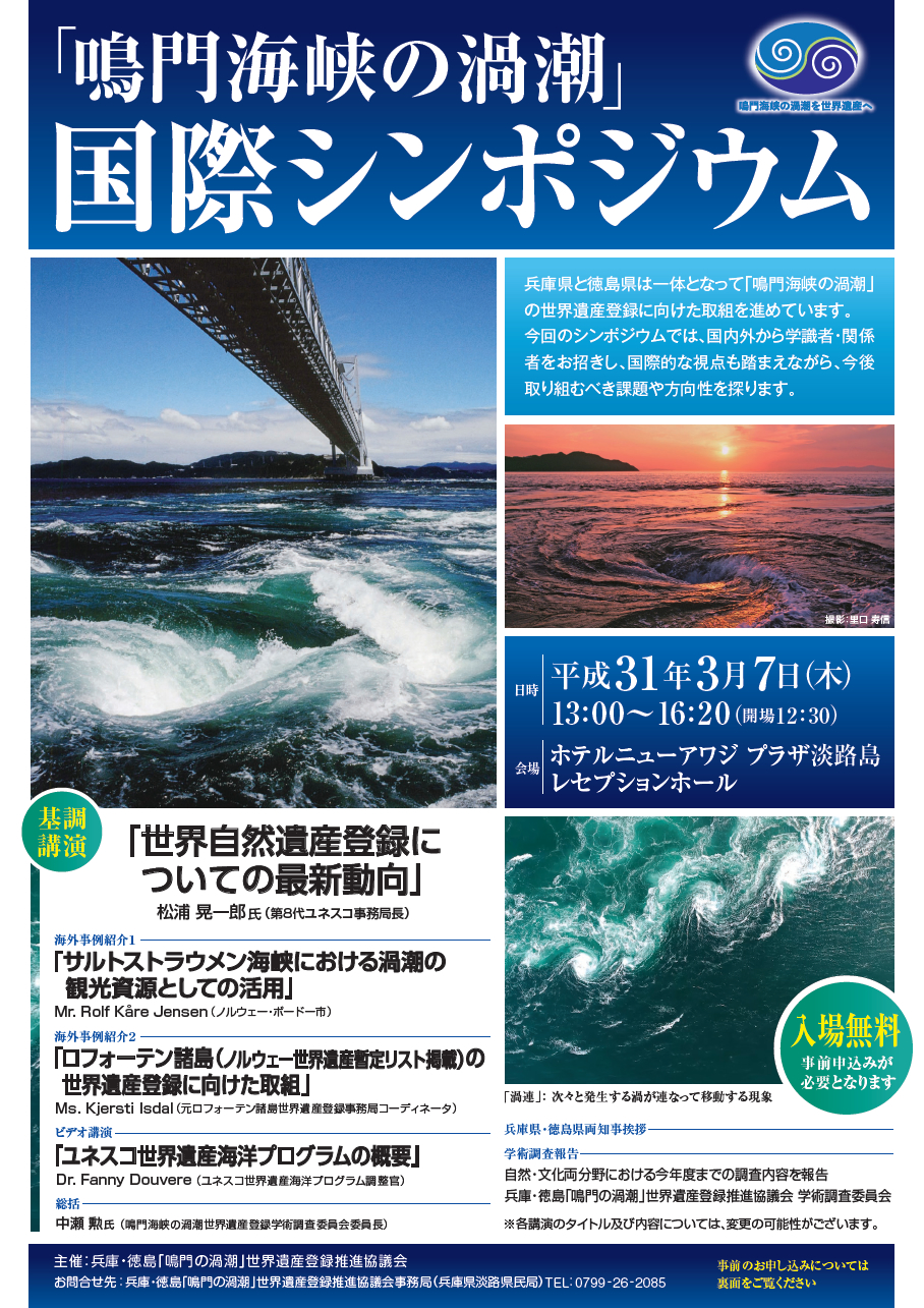 「鳴門海峡の渦潮」国際シンポジウム